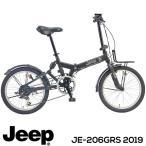 折りたたみ自転車 JEEP ジープ 20インチ シマノ6段変速 リアサスペンション付き 泥除け フロントキャリア バッテリーライト付属 JE-206GRS 2019 組立必要品
