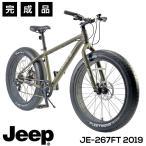 ファットバイク マウンテンバイク 自転車 完成品 26インチ シマノ7段変速 軽量 アルミ ディスクブレーキ  JEEP ジープ JE-267FT 2019 完全組立