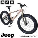 ファットバイク マウンテンバイク 自転車 完成品 26インチ シマノ7段変速 軽量 アルミ ディスクブレーキ  JEEP ジープ JE-267FT 2020 完全組立