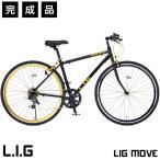 クロスバイク 700c 軽量 アルミフレーム 自転車 完成品 シマノ7段変速  LIG リグ  LIG MOVE 完全組立
