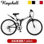 マウンテンバイク 折りたたみ 自転車 26インチ タイヤ シマノ18段変速 Wサスペンション 前後泥除け Raychell レイチェル MTB-2618RR 組立必要品