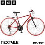 クロスバイク 700c 自転車 完成品 シマノ21段変速ギア LEDライト ワイヤー錠 フェンダーセット NEXTYLE ネクスタイル NX-7021-CR 完全組立
