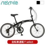 折りたたみ自転車 20インチ 軽量 アルミ コンパクト シマノ6段変速 カギ ライト スマホホルダー プレゼント NEXTYLE NX-FB001 組立必要品