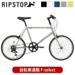 【アウトレットセール品】ミニベロ 小径自転車 451タイヤ20インチ 7段変速 モールド式ソフトサドル RIPSTOP RSM-01 trot 組立必要品