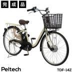 電動アシスト自転車 26インチ 完成品 電動自転車 シマノ内装3段変速 LEDオートライト クラス25リアキャリア ドレスガード PELTECH ペルテック TDF-14Z 完全組立