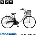 電動アシスト自転車 26インチ Panasonic パナソニック 電動自転車 完成品 BAA 日本製 内装3段変速 vivi ビビ SX BE-ELSX63 防犯登録付き 完全組立