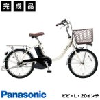 電動アシスト自転車 20インチ Panasonic パナソニック 最軽量 完成品 BAA 日本製 低床アルミフレーム 内装3段変速 vivi ビビ・L・20 BE-ELL03 防犯登録付き