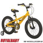 子供用自転車 18インチ 海外仕様 全2色 子ども用自転車 幼児用自転車 Royalbaby ロイヤルベイビー  RB-WE BULLDOZER 18 組立必要品