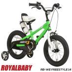 子供用自転車 14インチ 海外仕様 全6色 子供用BMX 子ども用自転車 幼児用自転車 Royalbaby ロイヤルベイビー  RB-WE FREESTYLE 14 組立必要品