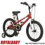 子供用自転車 18インチ 海外仕様 全6色 子供用BMX 子ども用自転車 幼児用自転車 Royalbaby ロイヤルベイビー  RB-WE FREESTYLE 18 組立必要品