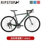 ロードバイク 自転車 700c 軽量 アルミフレーム SHIMANO製 R2000 16段変速 スタンド付 RIPSTOP RSAR-01 gallop 組立必要品