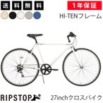 クロスバイク 27インチ HI-TENフレーム 軽量 自転車 7段変速 アルミ製グリップエンド RIPSTOP RSC-01 pace 通勤 通学 組立必要品