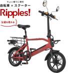電動バイク 電動自転車 電動アシスト自転車 公道 走行可能 軽量 アルミ製 原付バイク 電動スクーター 小型EVバイク ハンドル折りたたみ Ripples! RS-EV14