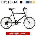 ミニベロ 小径自転車 451タイヤ20インチ シマノ7段変速 モールド式ソフトサドル RIPSTOP RSM-01 trot 組立必要品