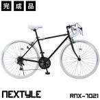 ロードバイク 自転車 完成品 700c シマノ21段変速 スタンド付 クラシック レトロ  NEXTYLE ネクスタイル RNX-7021 完全組立