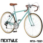ロードバイク 自転車 700c シマノ21段変速 スタンド付 クラシック レトロ おしゃれ NEXTYLE ネクスタイル RNX-7021 組立必要品