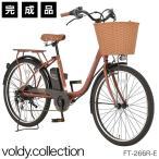 電動アシスト自転車 26インチ 完成品 電動自転車 シマノ外装6段変速 3モードアシスト 2灯LEDライト 後輪錠 蓋付き大型カゴ voldy.collection FT-266R-E 完全組立