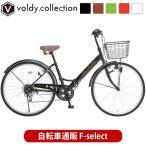 折りたたみ自転車 26インチ カゴ付き シティサイクル シマノ6段変速 LEDダイナモライト 後輪錠 voldy.collection VFC-001 組立必要品
