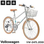 小径自転車 ミニベロ Volkswagen フォルクスワーゲン 自転車 完成品 24インチ 7段変速 カゴ付き 泥除け VW-247L Beetle 2019 完全組立