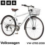 クロスバイク Volkswagen フォルクスワーゲン パンクしない自転車 完成品 27インチ 6段変速 カゴ付き オートライト 通勤 通学 VW-276S GOLF 2019 完全組立