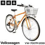 クロスバイク Volkswagen フォルクスワーゲン 自転車 完成品 700C 7段変速 カゴ付き オートライト 泥除け VW-7007M GOLF 2019 完全組立 通勤 通学