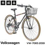 クロスバイク Volkswagen フォルクスワーゲン 自転車 完成品 700C 6段変速 カゴ付き 泥除け VW-706S GOLF 2019 完全組立 通勤 通学