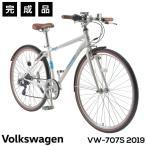 クロスバイク Volkswagen フォルクスワーゲン 自転車 完成品 700C 7段変速 バッテリーライト 泥除け パワーモジュレーター装備 VW-707S GOLF 2019 完全組立