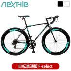 Yahoo!自転車通販 F-selectエントリーして最大35倍 ロードバイク シマノ製14段変速 初心者対応 男女兼用 NEXTYLE(ネクスタイル) ZNX-7014