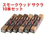 進誠産業 スモークウッド サクラ (10本セット)