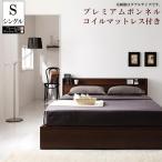 ベッド シングルベッド 収納付きベッド マットレス付き ベッド コンセント付き 収納ベッド 引き出し付き 宮棚付きベッド  シングルサイズ 木製ベッド