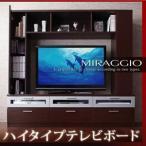 テレビ台 ハイタイプテレビボード 170 高さ160cm ミラジオ リビング用 TV台 TVボード AVボード AV収納 壁面 収納棚 収納家具 32型 37型 42型 46型