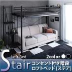 ベッド ロフトベッド