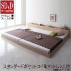ベッド ローベッド フレーム マットレス付き ワイドK260ベッド 大型モダンフロアベッド ポケットコイルマットレス:レギュラー付き ロータイプ 木製ベッド