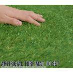 マット ジョイント式 リアル人工芝生ジョイントマット 10枚入り庭 デッキパネル ベランダ テラス バルコニー ベランダ DIY
