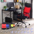 オフィスチェア ハイバックチェア ハイバック オフィスチェアー パソコンチェアー メッシュ 通気性 蒸れない ロッキング機能付き 昇降機能付