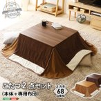 カジュアルこたつ布団セット 正方形 2点セット こたつテーブル こたつ掛布団 シンプル ひとり暮らし