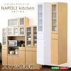 ショッピング食器 食器棚 幅30cm 高さ180cm キッチン収納 スリム食器棚 大容量 省スペース 隙間収納 すき間 引き出し ラック キッチンラック 木製 北欧 おしゃれ 人気