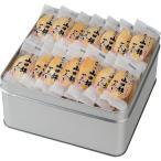 山田錦せんべい缶入 72枚 塩 アリモト 煎餅 米菓子 お菓子 贈り物 ギフト プレゼント 贈答品 返礼品 お返し お祝い 返礼品 結婚祝い