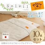 ベビー布団 オーガニックコットン 綿100% ベビー ふとん10点セット 日本製 敷き布団洗える ウォッシャブル 赤ちゃん 布団セット 敷き布団