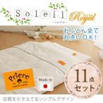 ベビー布団 オーガニックコットン 綿100% ロイヤル ベビーふとん11点セット 日本製 洗える ウォッシャブル 赤ちゃん 布団セット 敷き布団