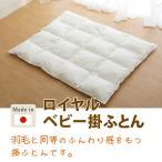 ベビー布団 ロイヤル ベビー 掛ふとん 洗える ヌードふとん 日本製 洗える ウォッシャブル 赤ちゃん 布団 掛布団