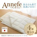 ベビー布団 ベビーふとん 4点セット 洗える ヌードふとん 日本製 ウォッシャブル 赤ちゃん 布団セット 敷き布団