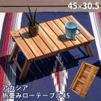 アカシア 折畳みローテーブル 45cm センターテーブル サイドテーブル ソファーサイドテーブル 座卓 リビングテーブル 木製 折りたたみ コンパクト