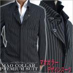 秋冬 マオカラースーツ 注目のロールカラー衿 デザインスーツ 黒ブラック&ストライプ   送料無料