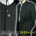 秋冬 マオカラースーツ デザインスーツマオカラージャケット 個性派スタイル  黒ブラック ピケ/シャドーストライプ ゆったりめ  送料無料