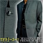 秋冬 マオカラースーツ デザインスーツマオカラージャケット 個性派スタイル  ダークグレー ヘリンボーン柄 ゆったりめ  送料無料