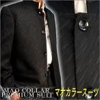マオカラースーツ 春夏 デザインスーツ 黒ブラック ジャガード斜め柄 送料無料