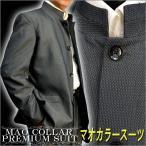マオカラースーツ 春夏 デザインスーツ グレー ドット柄 送料無料