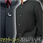 ショッピング春夏 マオカラースーツ 春夏 デザインスーツ 黒ブラック シャドーストライプ柄 送料無料