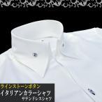 イタリアン衿メンズ ドレスシャツ サテン 艶消し クリスタル調ボタン 白ホワイト